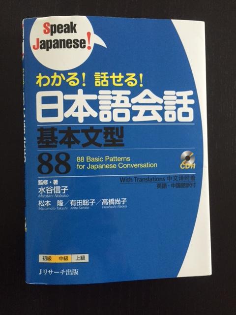 manuel-japonais-oral-20