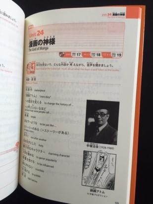 manuel-japonais-oral-8