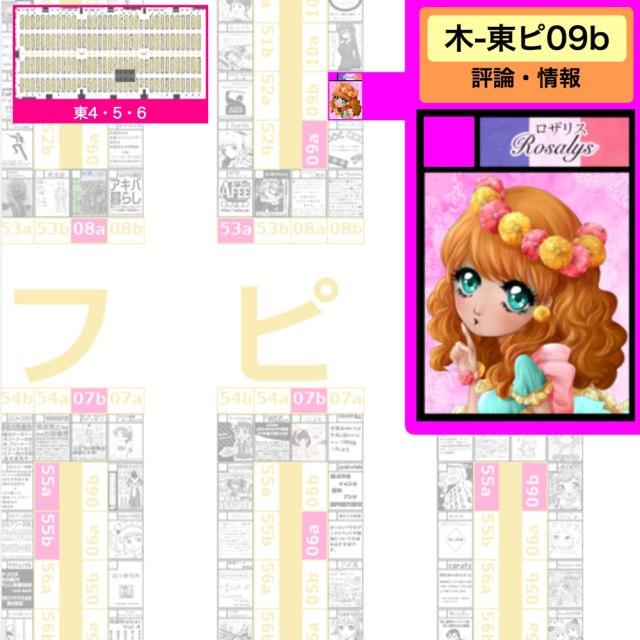 comiket-89-rosalys-plan