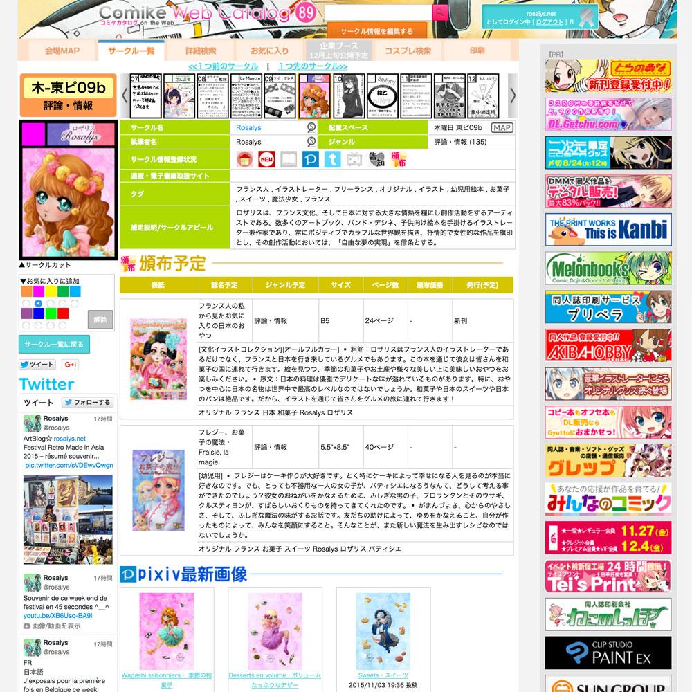 Comiket 89 Rosalys Webcatalog Rosalys Artist