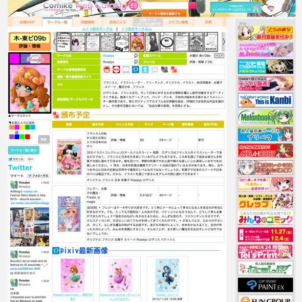 comiket-89-rosalys-webcatalog