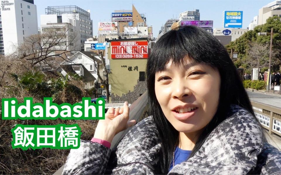 iidabashi-promenade-a-pied-a-tokyo