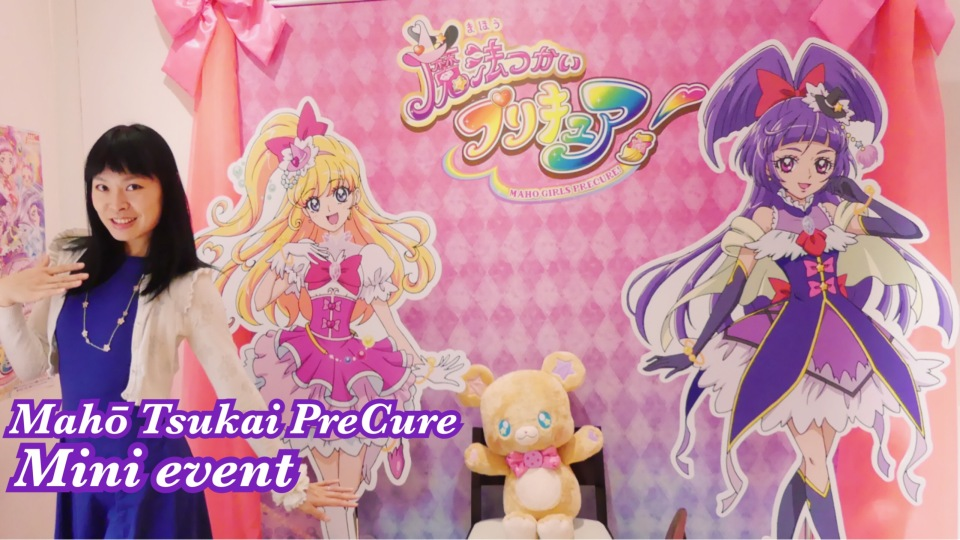 maho-tsukai-precure-mini-event-youtube-rosalys