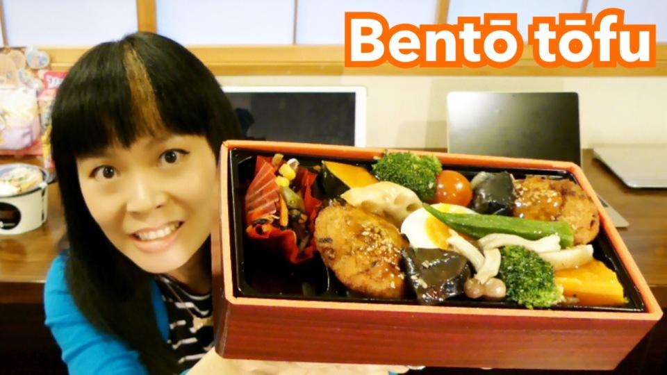 bento-tofu