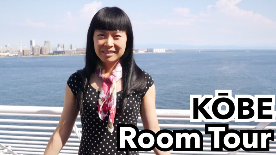 2016-09-11-kobe-room-tour