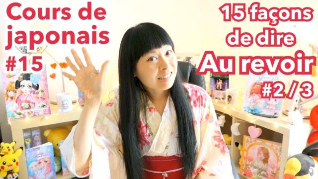 cours de japonais 15 anime quotidien 15 fa ons de dire au revoir 2 3 rosalys artist. Black Bedroom Furniture Sets. Home Design Ideas