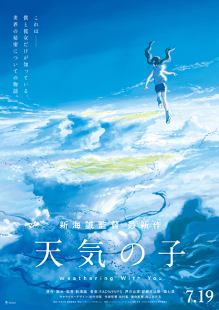 tenki no ko-weathering with you-rosalys poster affiche japonaise 2